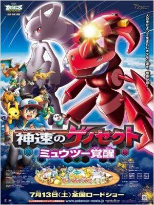 Pokémon Genesect y el despertar de una leyenda (2013)