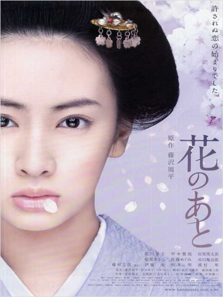 Hana no Ato (2010)