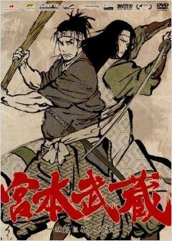 Miyamoto Musashi: Sôken ni haseru yume  (2009)