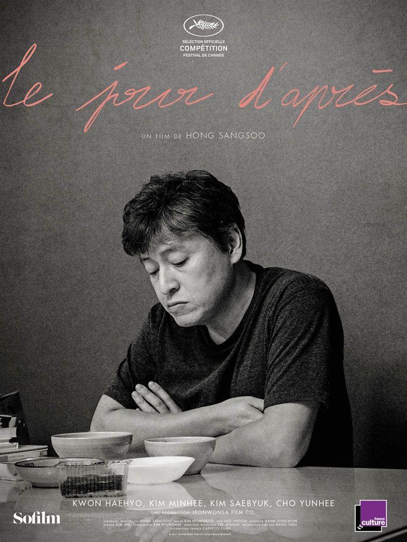 Geu-Hu (2017)