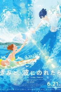 El amor está en el agua (2020)