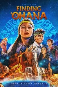 Ohana: El tesoro de Hawái (2021)