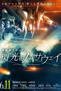 Gundam (2021)